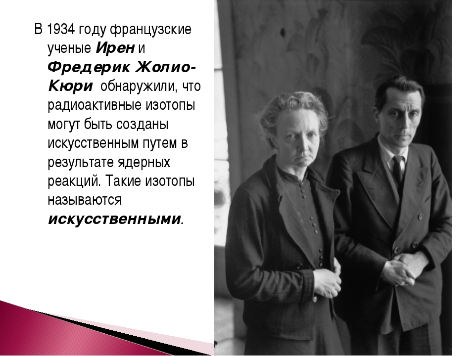 В 1934 году французские ученые Ирен и Фредерик Жолио-Кюри обнаружили, что рад...