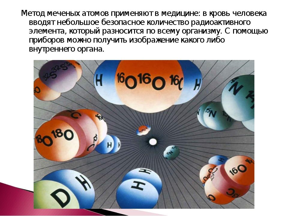 Метод меченых атомов применяют в медицине: в кровь человека вводят небольшое...