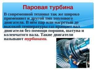 Паровая турбина В современной технике так же широко применяют и другой тип те