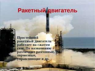 Ракетный двигатель Простейший ракетный двигатель работает на сжатом газе. По