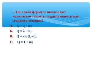 5. По какой формуле вычисляют количество теплоты, выделяющееся при сгорании т