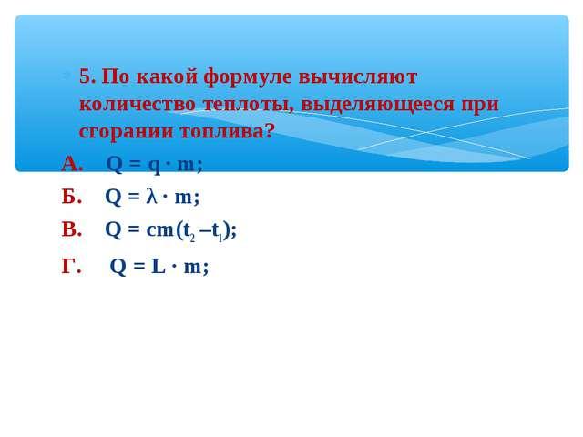 5. По какой формуле вычисляют количество теплоты, выделяющееся при сгорании т...