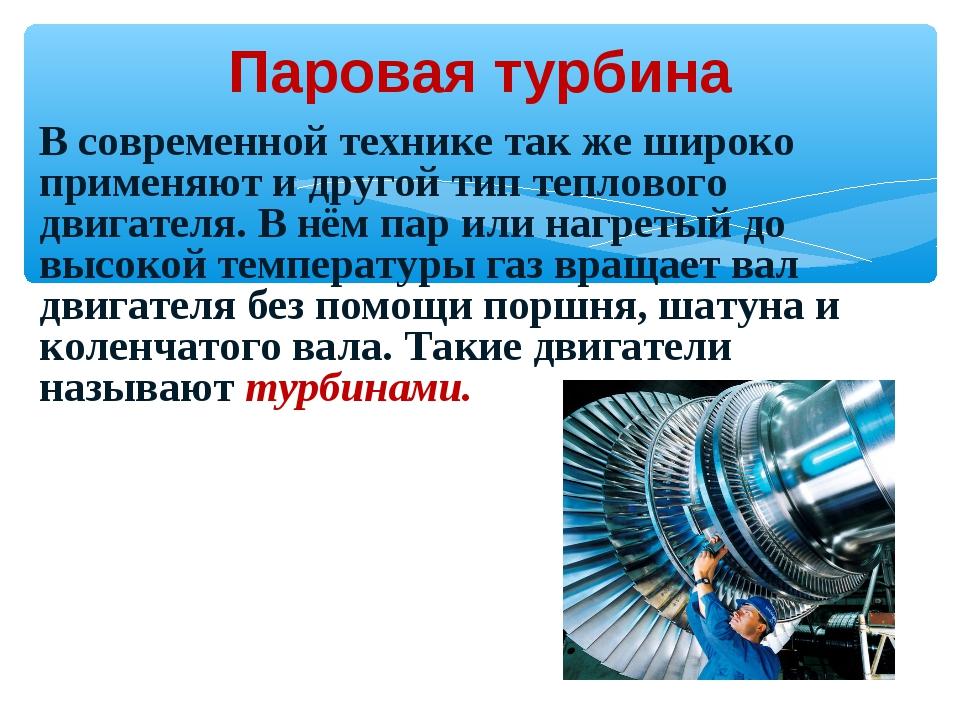 Паровая турбина В современной технике так же широко применяют и другой тип те...