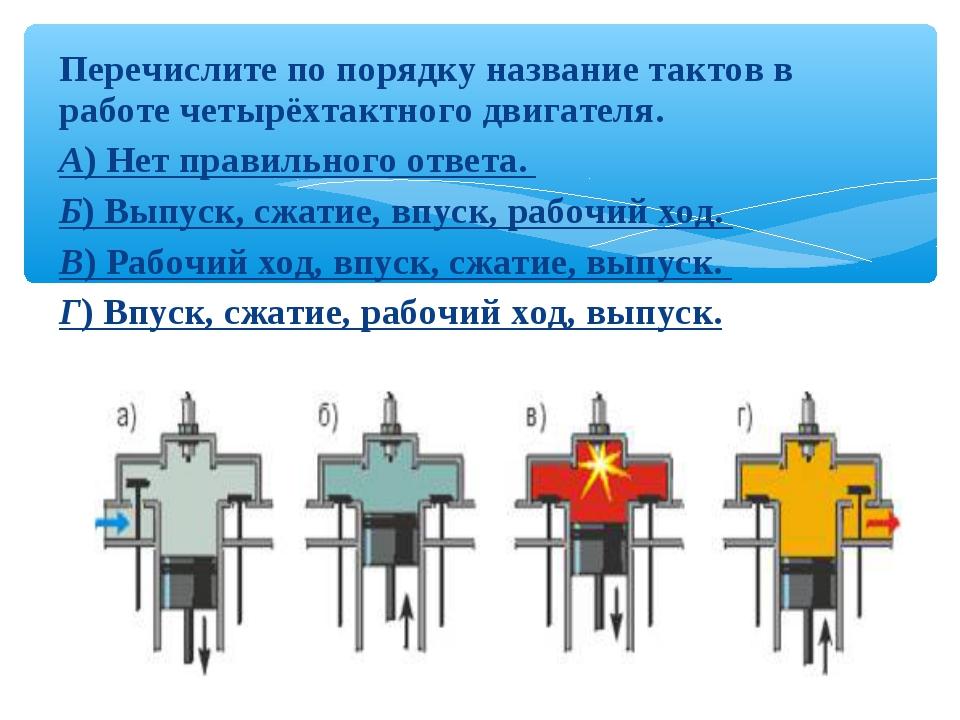 Перечислите по порядку название тактов в работе четырёхтактного двигателя. А)...