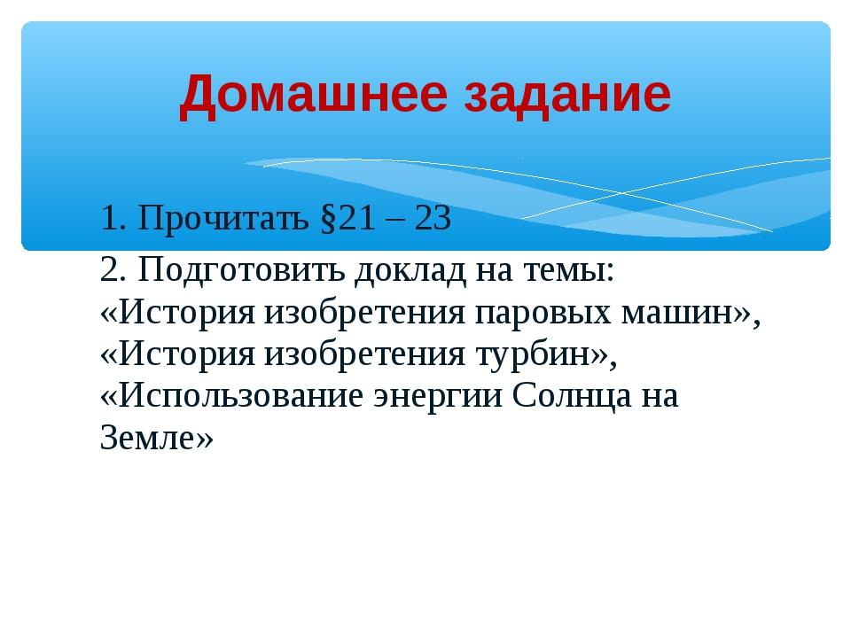 1. Прочитать §21 – 23 2. Подготовить доклад на темы: «История изобретения пар...