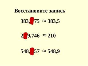 383,4 75 383,5 20 9,746 210 548,8 57 548,9 Восстановите запись
