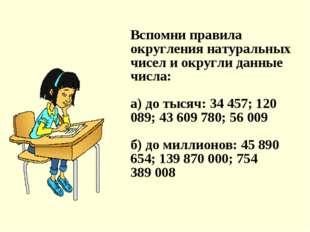 Вспомни правила округления натуральных чисел и округли данные числа: a) до т