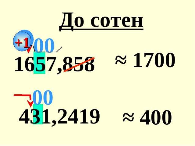 431,2419 1657,858 ≈ 1700 ≈ 400 До сотен 00 +1 00
