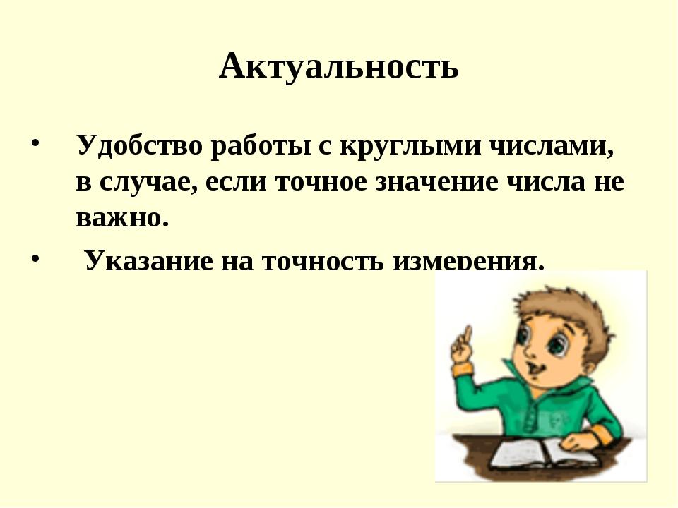 Актуальность Удобство работы с круглыми числами, в случае, если точное значен...