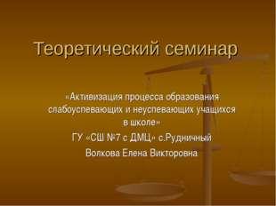 Теоретический семинар «Активизация процесса образования слабоуспевающих и неу