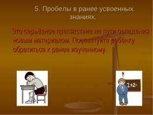 5. Пробелы в ранее усвоенных знаниях. Это серьёзное препятствие на пути овлад