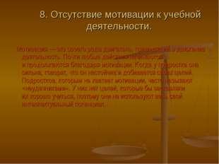 8. Отсутствие мотивации к учебной деятельности. Мотивация — это своего рода д