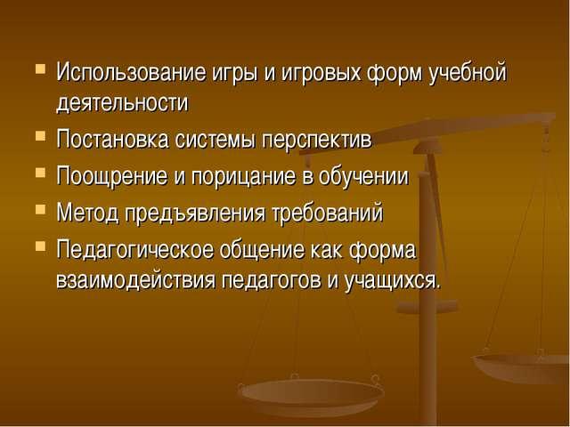 Использование игры и игровых форм учебной деятельности Постановка системы пер...
