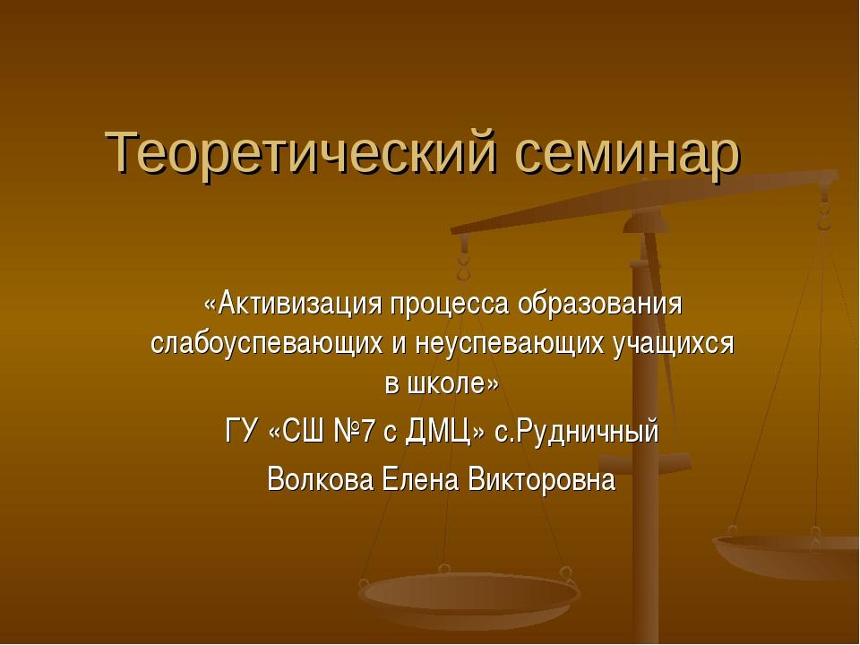Теоретический семинар «Активизация процесса образования слабоуспевающих и неу...