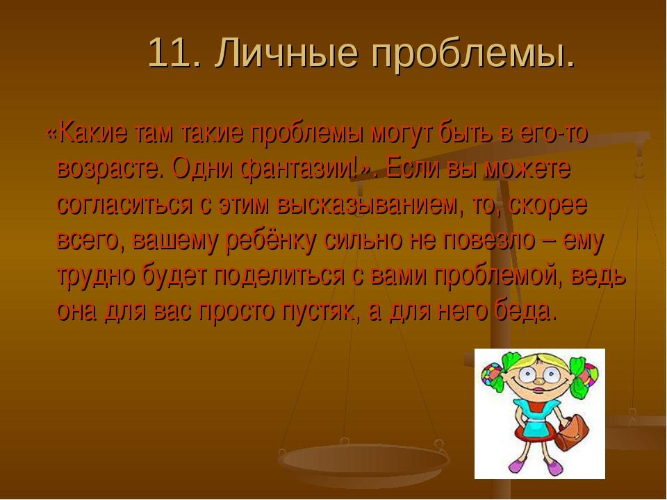 11. Личные проблемы. «Какие там такие проблемы могут быть в его-то возрасте....