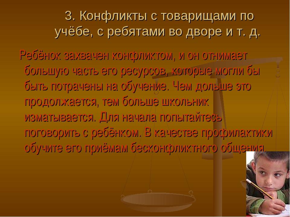 3. Конфликты с товарищами по учёбе, с ребятами во дворе и т. д. Ребёнок захва...