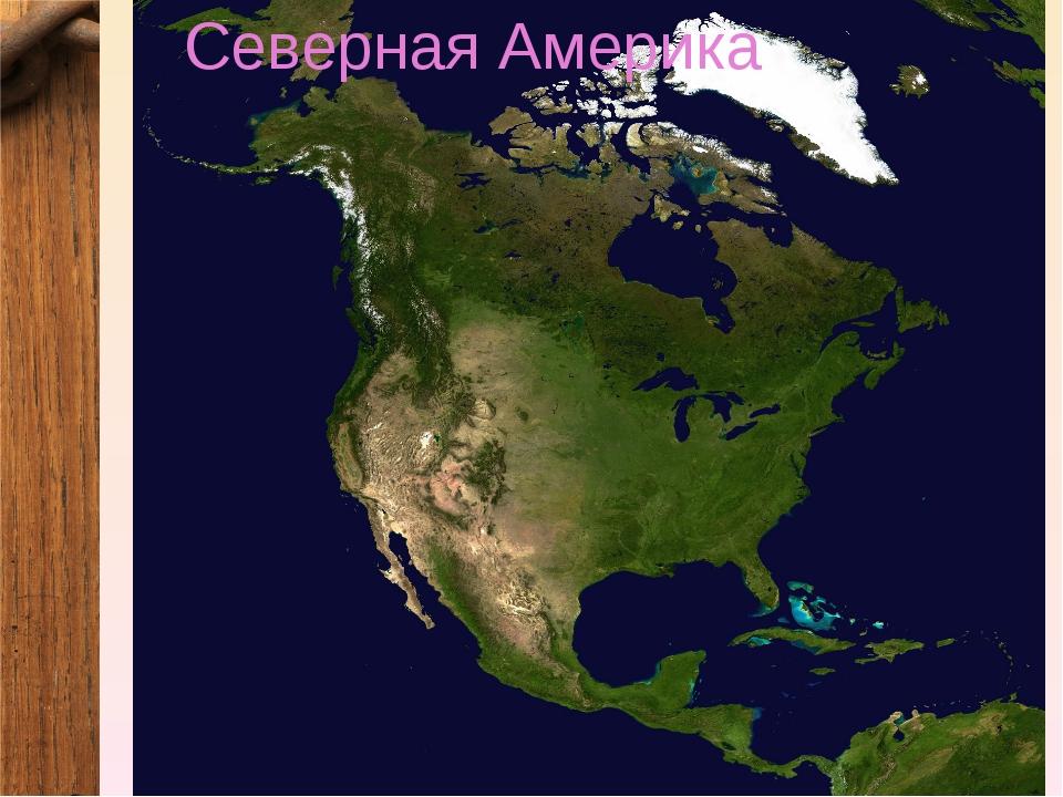 Презентация по географии Северная Америка