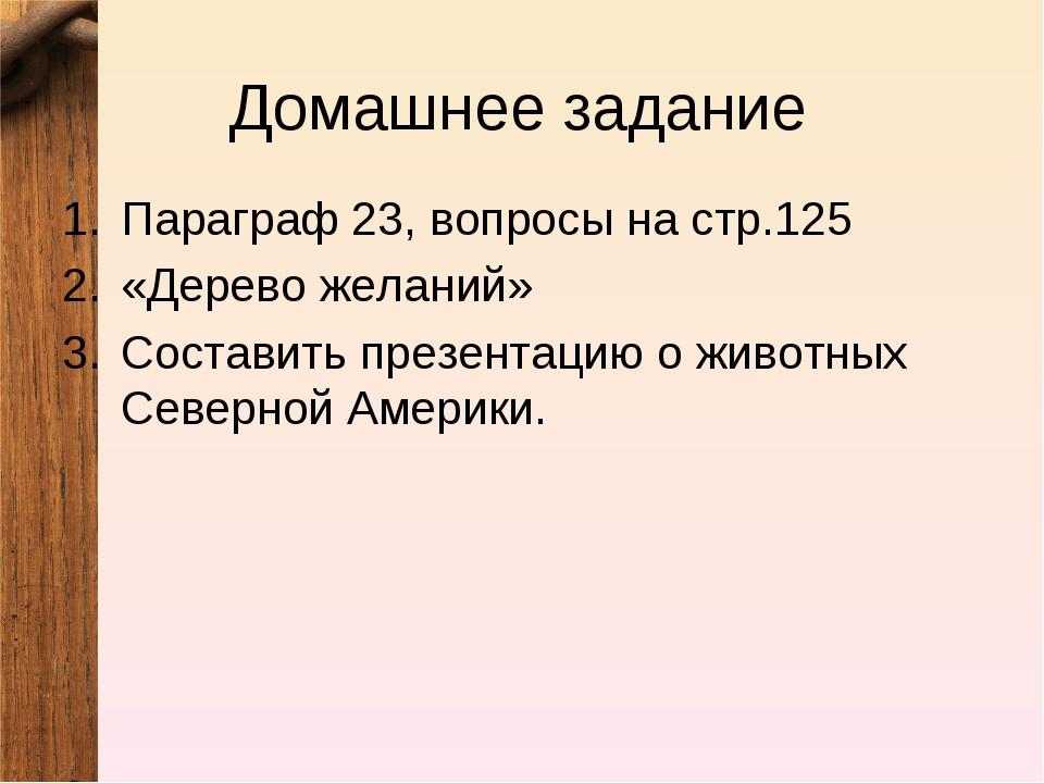 Домашнее задание Параграф 23, вопросы на стр.125 «Дерево желаний» Составить п...