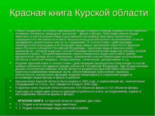Красная книга Курской области Общее ухудшение состояния окружающей среды в пе