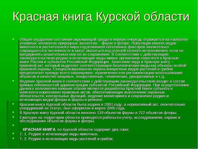 Красная книга курской области том 2 скачать