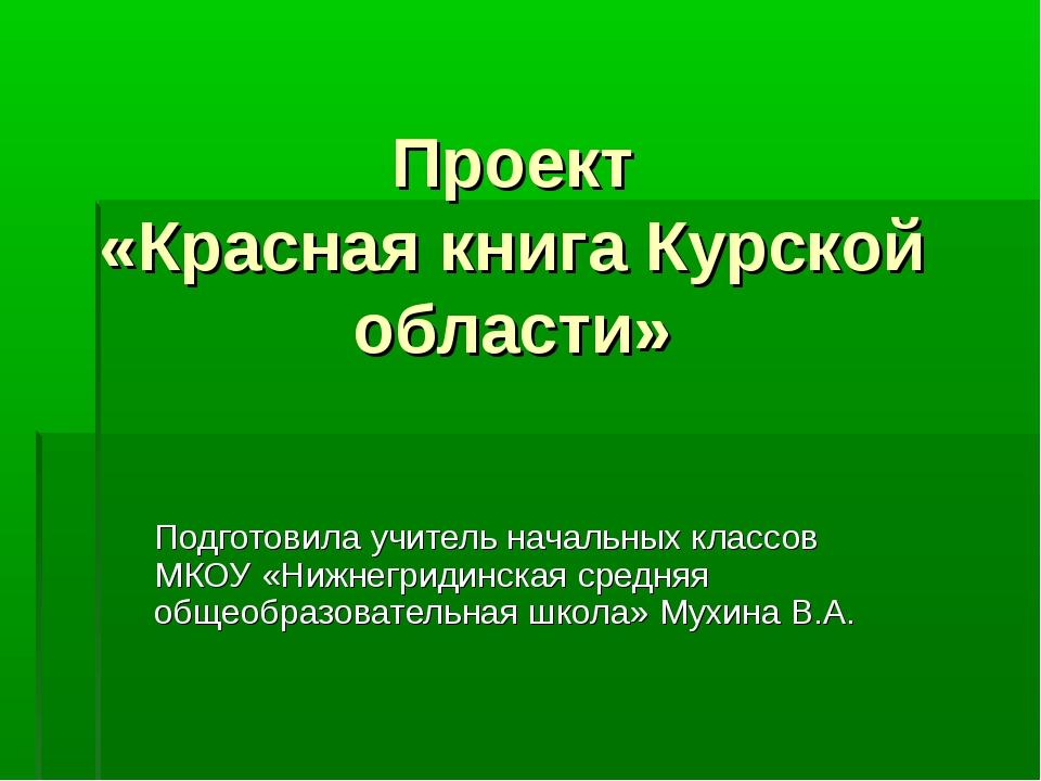 Проект «Красная книга Курской области» Подготовила учитель начальных классов...
