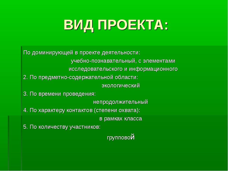 ВИД ПРОЕКТА: По доминирующей в проекте деятельности: учебно-познавательный, с...