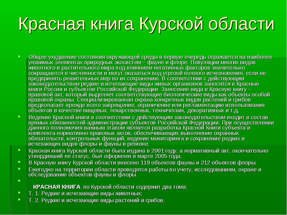 Красная книга Курской области Общее ухудшение состояния окружающей среды в пе...