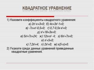 1) Назовите коэффициенты квадратного уравнения: а) 2х2-х+3=0; б) 4х+3х2-1=0;