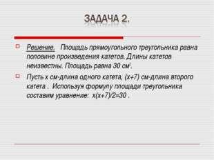 Решение. Площадь прямоугольного треугольника равна половине произведения кате