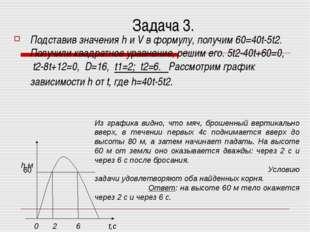 Задача 3. Подставив значения h и V в формулу, получим 60=40t-5t2. Получили кв