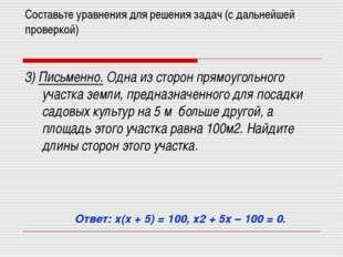Составьте уравнения для решения задач (с дальнейшей проверкой) 3) Письменно.