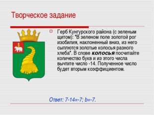 """Творческое задание Герб Кунгурского района (с зеленым щитом): """"В зеленом поле"""