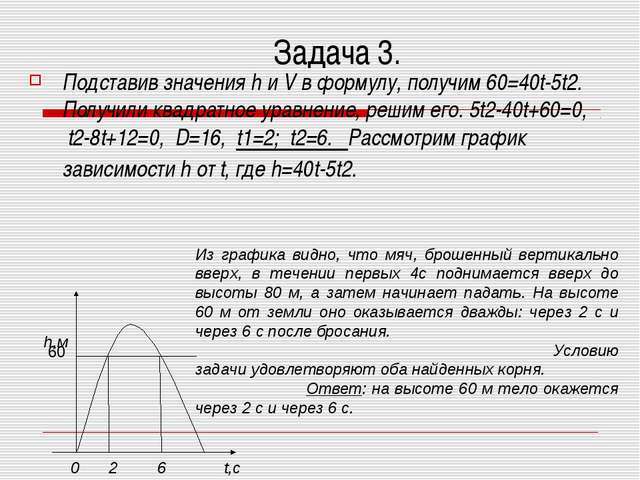 Задача 3. Подставив значения h и V в формулу, получим 60=40t-5t2. Получили кв...