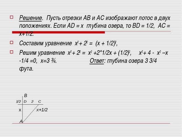 Решение. Пусть отрезки АВ и АС изображают лотос в двух положениях. Если АD =...
