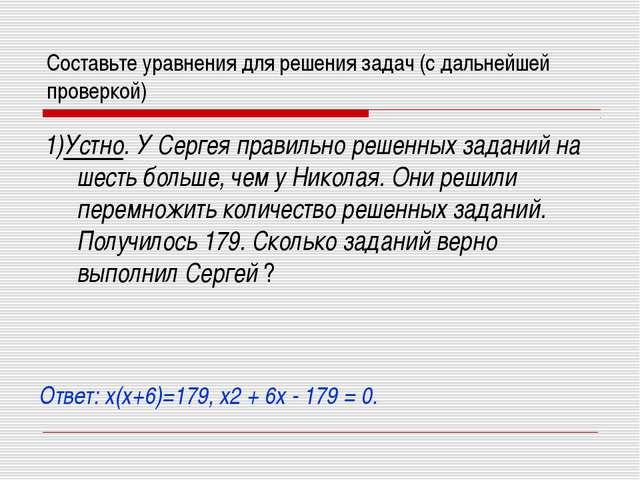 Составьте уравнения для решения задач (с дальнейшей проверкой) 1)Устно. У Сер...