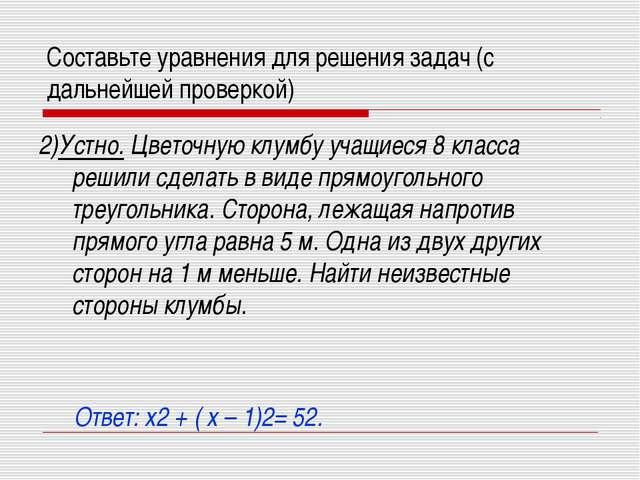 Составьте уравнения для решения задач (с дальнейшей проверкой) 2)Устно. Цвето...