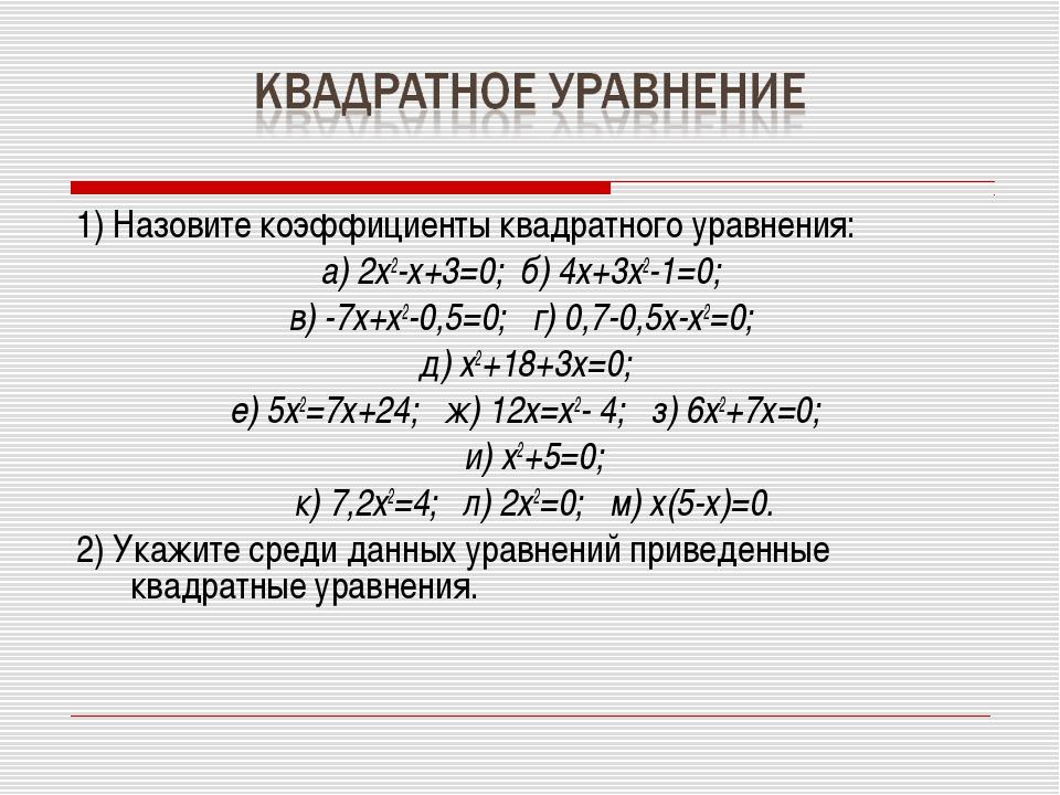 1) Назовите коэффициенты квадратного уравнения: а) 2х2-х+3=0; б) 4х+3х2-1=0;...