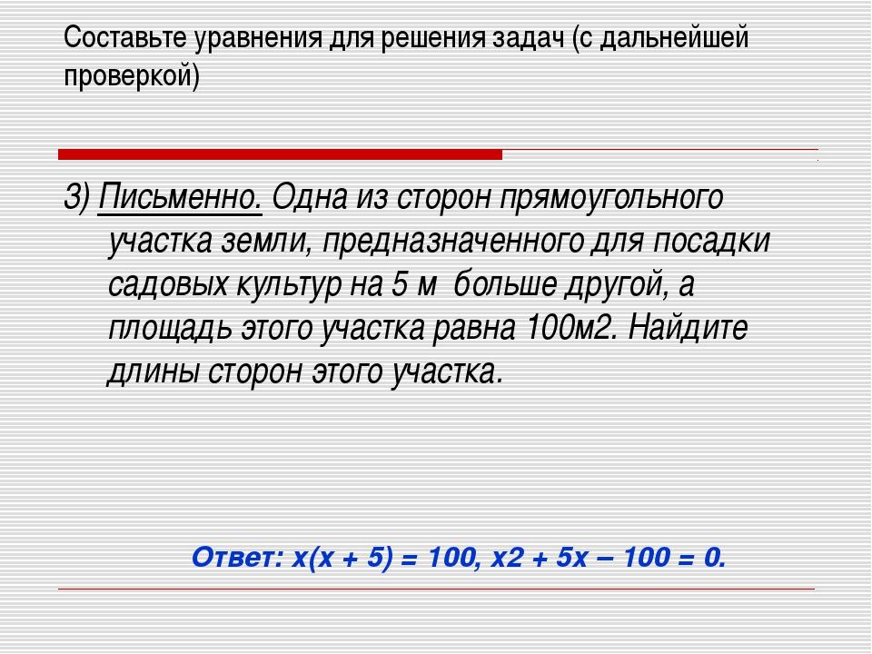 Составьте уравнения для решения задач (с дальнейшей проверкой) 3) Письменно....