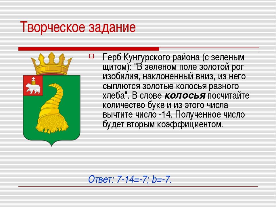 """Творческое задание Герб Кунгурского района (с зеленым щитом): """"В зеленом поле..."""