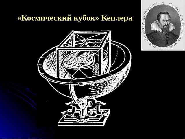 «Космический кубок» Кеплера Модель Солнечной системы И. Кеплера
