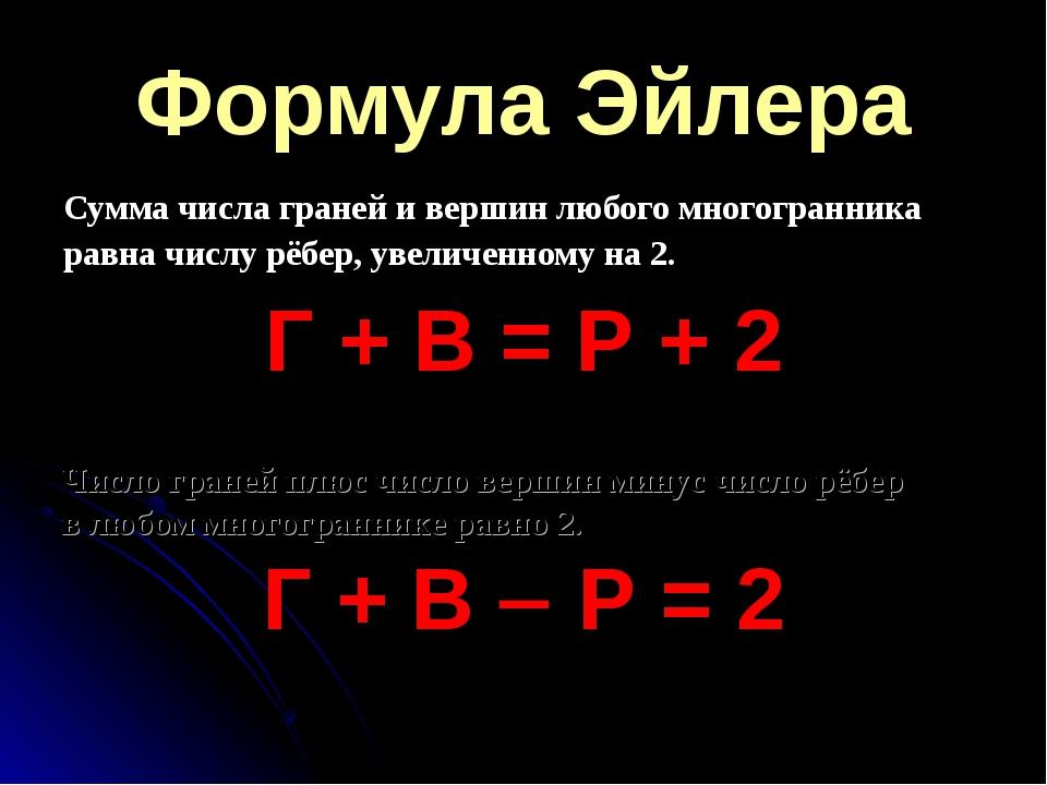 Формула Эйлера Сумма числа граней и вершин любого многогранника равна числу р...