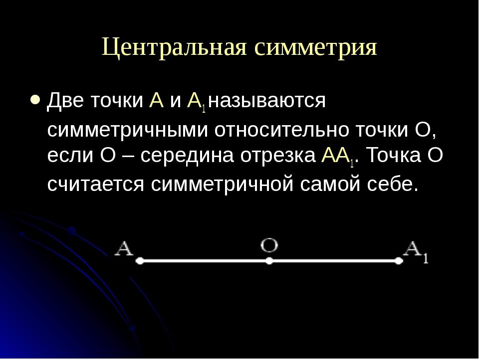 Центральная симметрия Две точки А и А1 называются симметричными относительно...