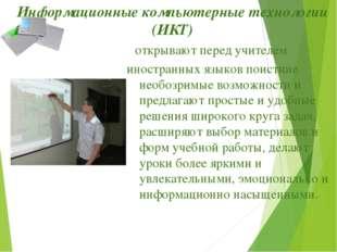 Информационные компьютерные технологии (ИКТ) открывают перед учителем иностра