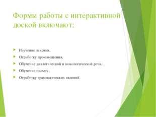 Формы работы с интерактивной доской включают: Изучение лексики, Отработку про