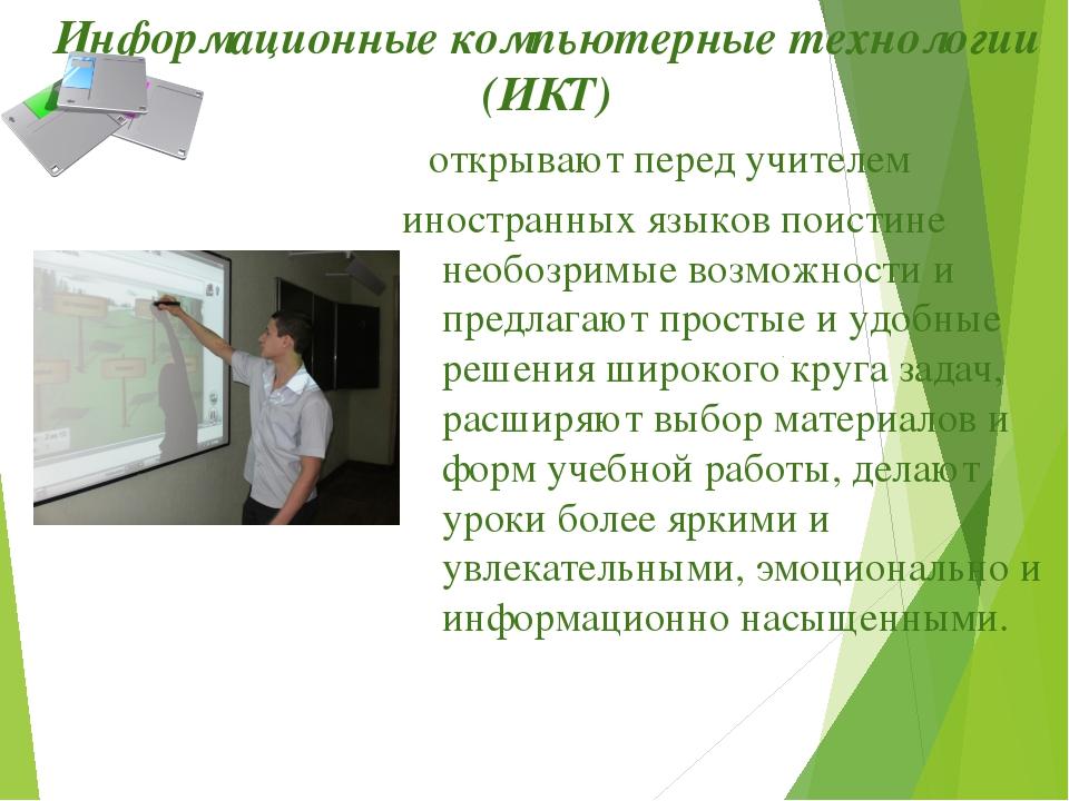 Информационные компьютерные технологии (ИКТ) открывают перед учителем иностра...