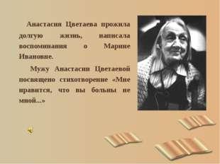 Анастасия Цветаева прожила долгую жизнь, написала воспоминания о Марине Иван