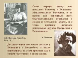 М.И. Цветаева. Коктебель. Фото 1911 До революции она часто гостила у Волошина