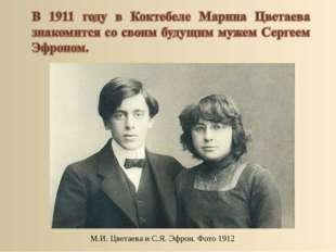 М.И. Цветаева и С.Я. Эфрон. Фото 1912
