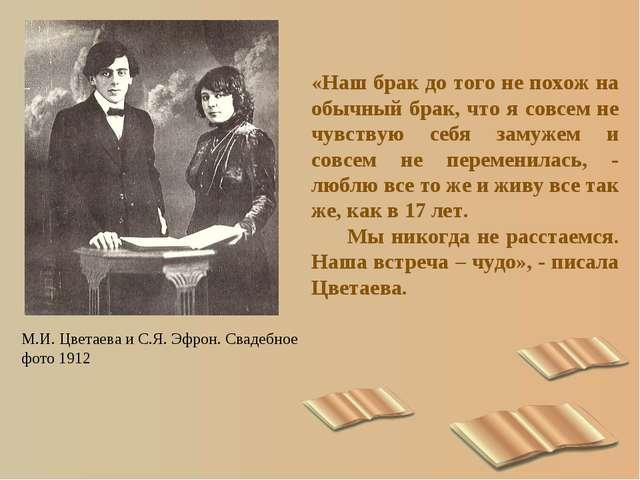 М.И. Цветаева и С.Я. Эфрон. Свадебное фото 1912 «Наш брак до того не похож на...