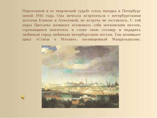 Переломной в ее творческой судьбе стала поездка в Петербург зимой 1916 года....